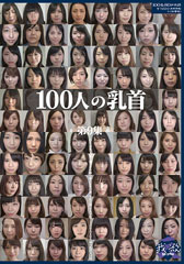 before100人の乳首 第9集after