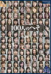 before100人のへそ 第9集after