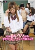 クラスの性的イジメの黒幕は優等生の美人ギャル生徒会長!!