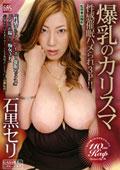 爆乳のカリスマ 石黒セリ 性感催眠ハメられ 3P!!