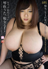 beforeMカップ超乳コスプレ 琴吹うた、痴女る!after