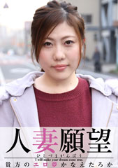 before人妻願望 貴方のエロ夢かなえたろうか あさひ 35歳after