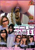 ガールズうんちSuper11 巨大便チャンピオンOL再登場!&衝撃のうんこ漏らし告白に勃起せよ!