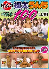 日本の極太うんちベスト100 上巻 3時間52人