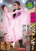 脱糞社交ダンサー 密着4日間6脱糞 現役ダンス講師 江口瞳子29歳