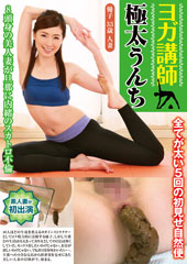 ヨガ講師極太うんち 優子 33歳 人妻 全てが太い5回の初見せ自然便