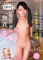 【希少】貧乳界の頂点、「無乳」ちゃん。かわいい女の子の貧乳は、なんとも言えない品格がある...。 星咲せいら