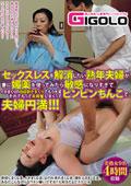 セックスレスを解消したい熟年夫婦が妻に媚薬を使ってみたら敏感になりすぎてイキまくりの白目剥きまくりでもう大変それでもって夫興奮しまくってビンビンちんこで夫婦円満!!!