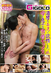 before濃厚なキスで欲情した母と息子の密着セックスafter