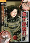 五十路嬲り 3 川井美香