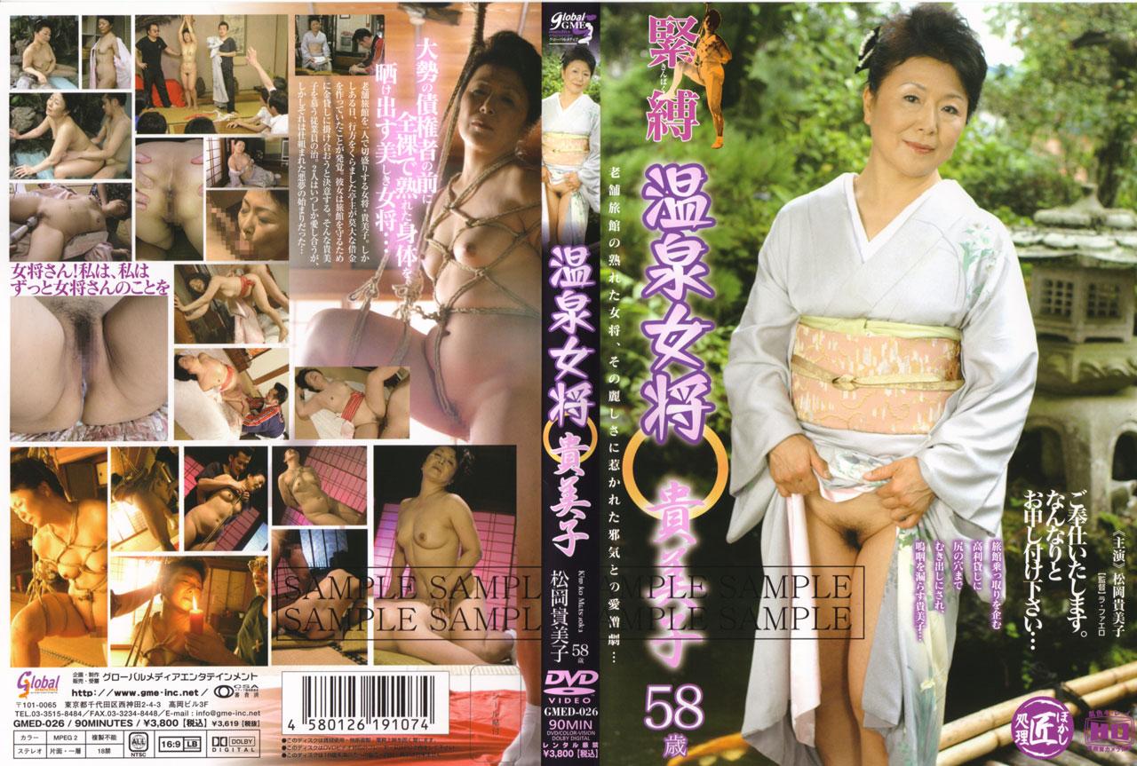 緊縛温泉av 緊縛 温泉女将 松岡貴美子58歳