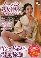 beforeノーパン熟女仲居がおもてなししてくれる生ナカ本番ありの温泉旅館after