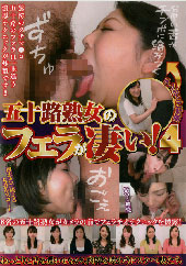 before五十路熟女のフェラが凄い! 4after