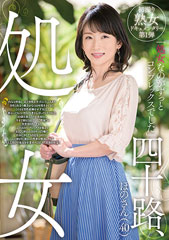 before四十路、処女 ほのさん(40)after