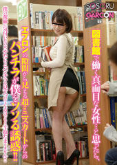 before図書館で働く真面目な女性・・・と思ったら、エプロンの隙間から見える超ミニスカートからのパンチラが僕をソソる誘惑!!僕の視線に気付いたのか、やたらとパンチラを見せつけてくるのでもう辛抱たまりません!!after