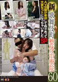 新・歌舞伎町 整体治療院60SP