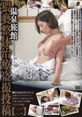 温泉旅館 猥褻整体治療盗撮投稿【二】