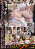 温泉旅館 猥褻整体治療盗撮投稿 【五】SP