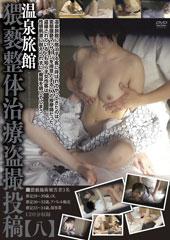 温泉旅館 猥褻整体治療盗撮投稿【八】