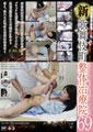 新・歌舞伎町 整体治療院69