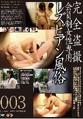 before完全盗撮 会員制女性専用 レズビアン風俗003after