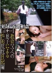 before実録・近○相姦[三十一] 教育ママの息子による性的反抗日記編after