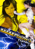 SUPER HEROINE アクションウォーズ01 女宇宙特捜アミー 浅川サラ