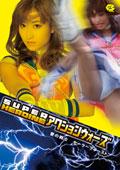 SUPER HEROINE アクションウォーズ02 愛の戦士 セーラープリースト 加瀬あゆむ