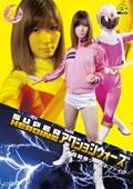 SUPER HEROINE アクションウォーズ05 超戦隊シールドファイブ 美咲カエラ