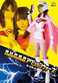 SUPER HEROINE アクションウォーズ06 強攻救助隊バードエンジェル 美咲結衣
