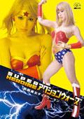 SUPER HEROINE アクションウォーズ08 鉄腕美女ダイナウーマン あいかわ優衣