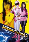 SUPER HEROINE アクションウォーズ10 宇宙戦隊ギャラクシーファイブ ピンクフェニックス 美咲あすみ