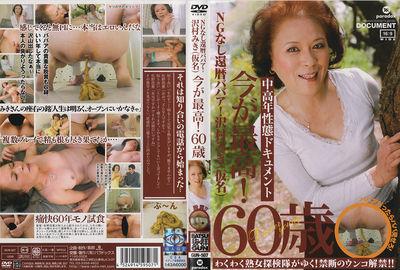 NGなし還暦ババア!沢村みき(仮名)今が最高!60歳