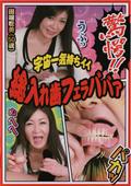 驚愕!! 宇宙一気持ちイイ 総入れ歯フェラババァ 田端聡美50歳
