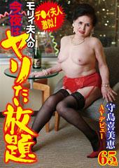 beforeデ●ィ夫人激似! モリィ夫人の今夜はやりたい放題 守島喜美恵 65歳 AVデビューafter