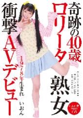 before奇跡の40歳 ロリータ熟女 衝撃AVデビュー いおんafter