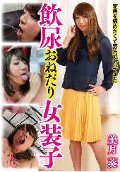 before飲尿おねだり女装子 美月葵after
