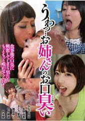 うわっ…お姉さんのお口臭い 食事後の口臭に興奮してしまう男たち