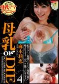 母乳 OR DIE4 麻木莉恵