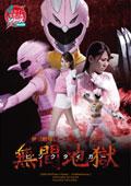 神獣戦隊ビーストレンジャー ピンクタイガー 無間地獄 赤西ケイ