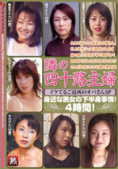 before隣の四十路主婦 イケてるご近所のオバさんSPafter