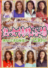 before熟女特殊浴場 熟女とできる極楽ソープ230分!after