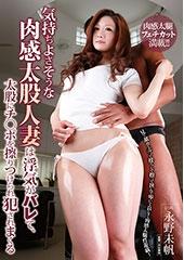 気持ちよさそうな肉感太股人妻は浮気がバレて、太股にチ○ポを擦りつけられ犯されまくる 永野未帆25歳