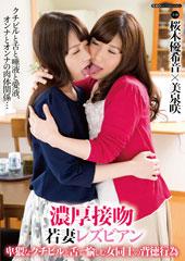 濃厚接吻 若妻レズビアン 卑猥なクチビルと舌で愉しむ女同士の背徳行為