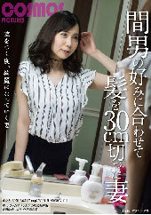 before間男の好みに合わせて髪を30cm切った妻after