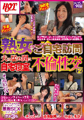 before熟女のご自宅訪問 夫の居ぬ間に自宅寝室で不倫性交 2after