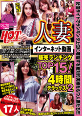 beforeHOTENTERTAINMENT 人妻インターネット動画販売ランキングTOP15! 4時間デラックス2after