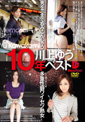 before川上ゆう 10年ベストafter
