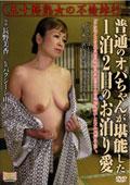 五十路熟女の不倫旅行 普通のオバちゃんが経験した1泊2日のお泊り愛 長野美香