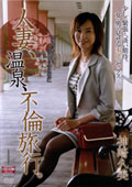 人妻、温泉、不倫旅行。 神崎久美